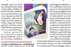 future kerala news